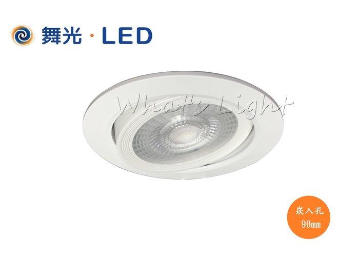 划得來LED燈飾~含稅 舞光新款 9公分 8W LED浩克崁燈 單透鏡 36度 黃/白/自然光 LED-9DOHU8W