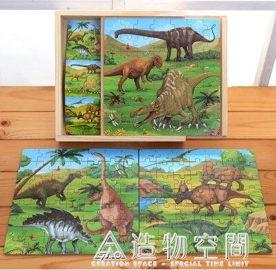 恐龍拼圖木質兒童4-6-8歲女男孩子幼兒園益智力開發玩具平面拼板 全館免運