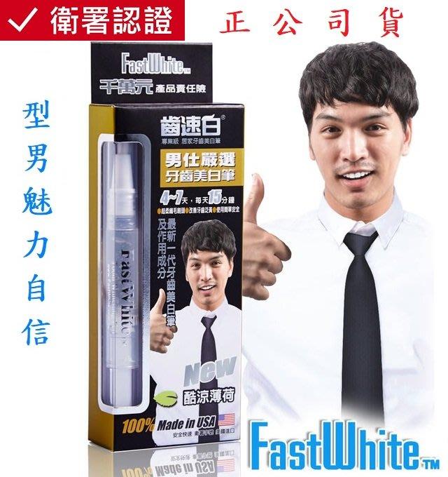 FastWhite 齒速白 男仕隨身牙齒美白筆好攜帶纖毛刷深入齒縫(非美白貼片美電動刮鬍刀男香水領帶) 攜帶方便
