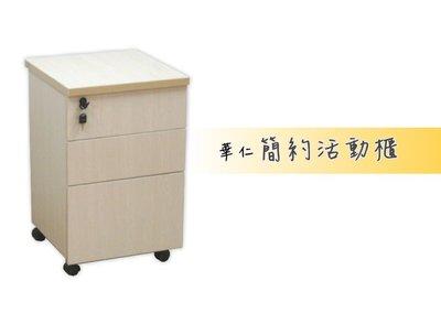 ~*麗晶家具*~【房間系列/斗櫃/床頭櫃】簡約活動櫃 木製三抽活動櫃 收納櫃 文件櫃 公文櫃 床邊櫃
