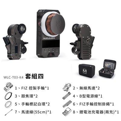 【控光後衛】TILTA 鐵頭 WLC-T03-K4 原力 Nucleus M 小套裝四 無線控制 跟焦 微電影 公司貨