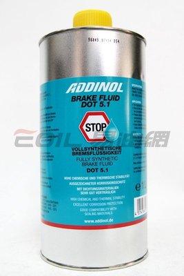 【易油網】ADDINOL BRAKE FLUID DOT 5.1 煞車油 ATE BOSCH SHELL ENI
