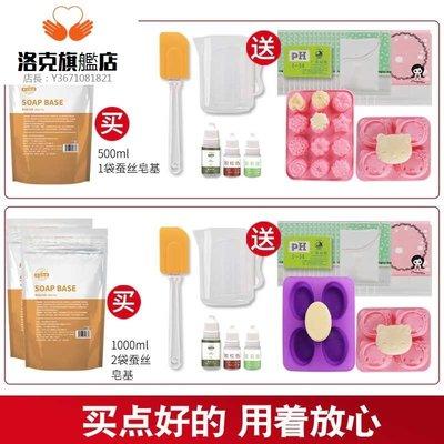 預售款-LKQJD-蠶絲蛋白皂基母乳制...