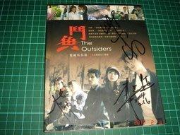 明星親簽本~《鬥魚 電視寫真書》八大電視出版 2004年初版 無附CD 【CS超聖文化讚】