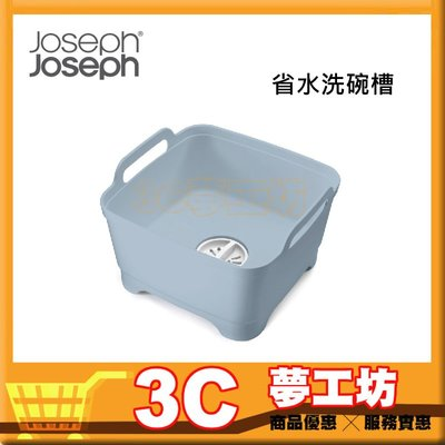 【3C夢工坊】原廠Joseph Joseph  好輕鬆省水洗碗槽 廚房小幫手 (灰藍)