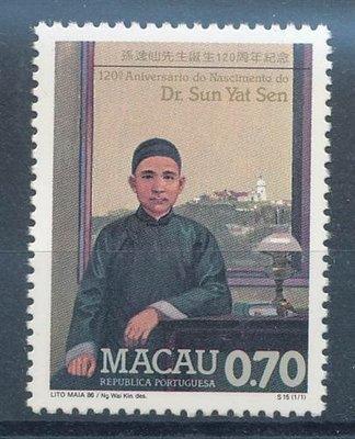 澳門 1986年 孫逸仙誕生120周年郵票