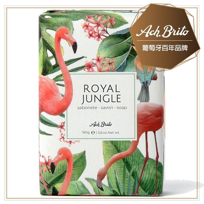 【Ach Brito 艾須‧布里托】Royal Jungle熱帶異國香氛皂-熱情火鶴 160g(優雅馬鞭草與柑橘香氛)