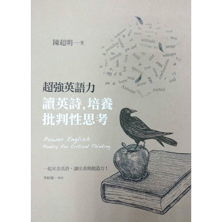 【Ace書店】超強英語力:讀英詩,培養批判性思考(附MP3) Power English:Poetry for Critical Thinking/陳超明/書林