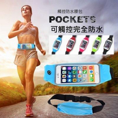 [配件城]運動腰包 可觸控螢幕 耳機孔 路跑 防水 iPhone 6S Plus 5 SE HTC 10 Note S7