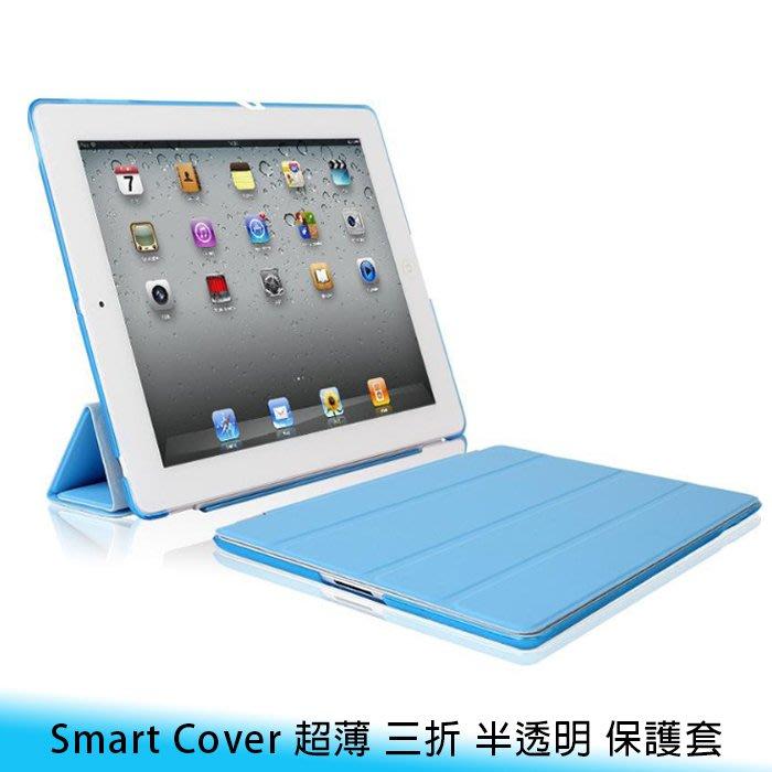 【台南/面交】iPad Mini 1/2/3 Smart Cover 半透明 超薄 三折 支架/喚醒休眠 保護殼/保護套