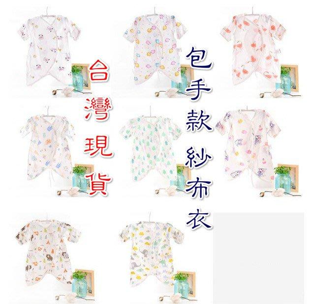 台灣現貨 包手款紗布衣 紗布衣 嬰兒紗布衣 寶寶紗布衣 蝴蝶衣 嬰兒蝴蝶衣 包屁衣 新生兒紗布衣 新生兒