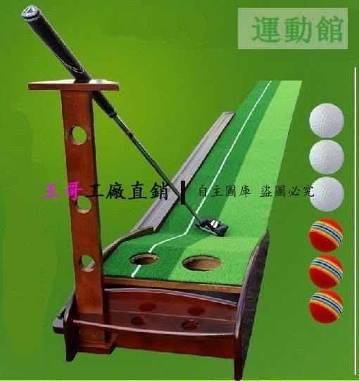【王哥】韓國進口草!PGM 室內高爾夫 推桿練習器 練習毯配球桿套裝初學送人訓練高級運動戶外室內可用 道具場地
