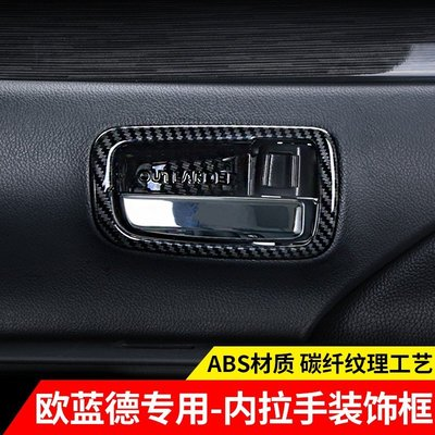 三菱 Mitsubishi-outlander13-19款進口內拉手框內門碗內飾改裝專車專用配件