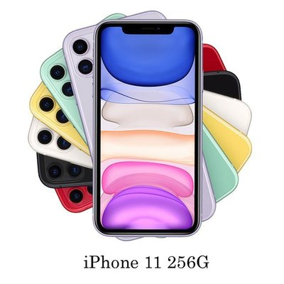 Apple iPhone 11 256G (空機)全新未拆封原廠公司貨PRO XS MAX XR IX I8+ PLUS