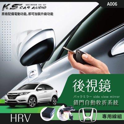 T7m 本田 Honda HRV 專用型 後視鏡 電動收折 自動收納控制器 不破壞線路 原廠功能升級 A006
