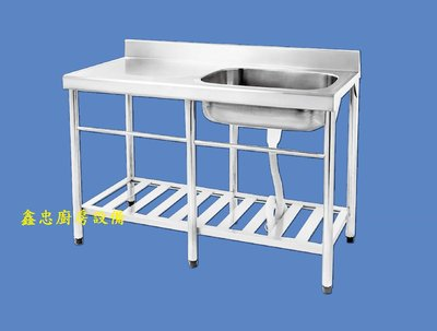鑫忠廚房設備-餐飲設備:全新陽洗檯水槽平台120*56-賣場有快速爐-工作臺-冰箱-烤箱-西餐爐