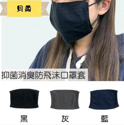 台灣製 貝柔 DR.WOW 抑菌消臭防飛沫口罩套 機能防飛沫口罩套 外層防潑水 口罩外套 台中市