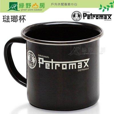 綠野山房》Petromax 德國 370ml 琺瑯杯 耐酸 耐熱 烤肉 野餐 露營 咖啡 茶 黑 px-mug-s