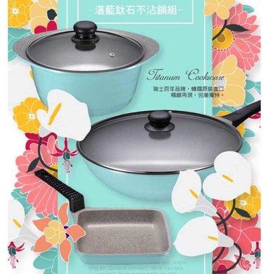 MONCROSS湛藍鈦石不沾鍋具組(3鍋2蓋5件組)