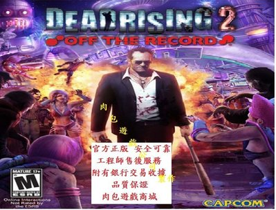 PC版 肉包 STEAM 死亡復甦2 非公開事件 喪屍圍城 殭屍 Dead Rising 2: Off the Reco