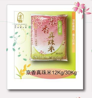 松榮米舖 白米~ 京香真珠米 12KG 原價550元 促銷價520元