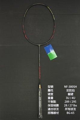 (台同運動活力館) YONEX NANOFLARE 380 SHARP 【NF-380SH】羽球拍【攻防拍】