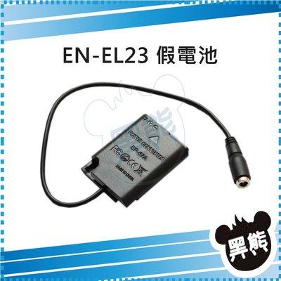 黑熊館 Nikon EN-EL23 假電池 ENEL23 EP-67A P600 P610 S810C P900S
