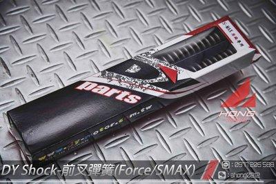 【阿鴻部品】DY 前叉彈簧 前避震器 彈簧 前避震器彈簧 前叉 彈簧 SMAX FORCE 勁戰