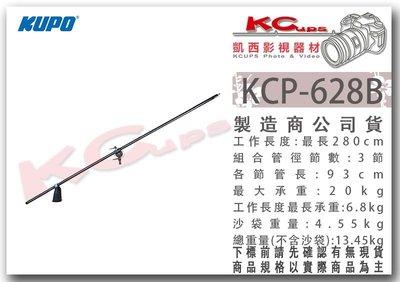 凱西影視器材 KUPO KCP-628...