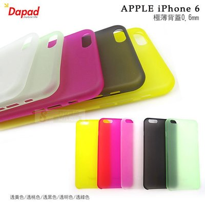 s日光通訊@DAPAD原廠 APPLE iPhone 6 4.7吋 極薄背蓋0.6mm 超薄水晶磨砂手機殼 透色保護殼