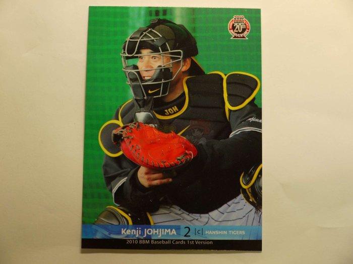 貳拾肆棒球- 2010BBM20週年日本職棒阪神虎城島健司卡