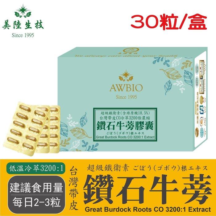 618年中慶-3200:1台灣鑽石牛蒡精華膠囊(素食可)【30粒/盒(經濟包)】美陸生技AWBIO