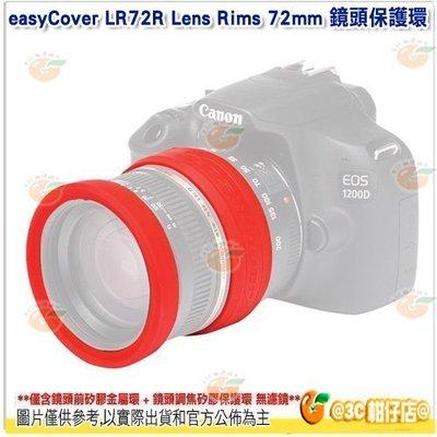 @3C 柑仔店@ easyCover LR72R Lens Rims 72mm 紅 鏡頭保護環 公司貨 金鐘套 保護環
