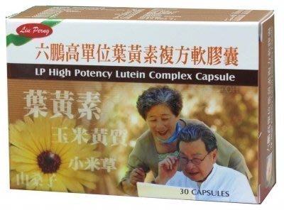 六鵬高單位葉黃素軟膠囊(30粒/盒)