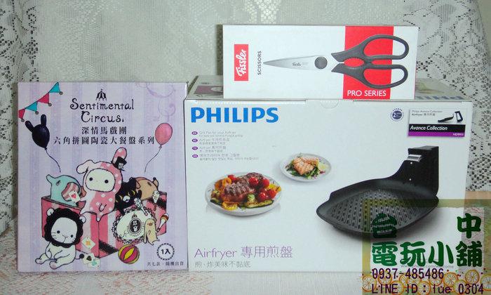 台中電玩小舖~飛利浦 PHILIPS 健康氣炸鍋專用煎烤盤 HD9911 適用 HD9240 送 陶瓷餐盤 & 廚用剪刀