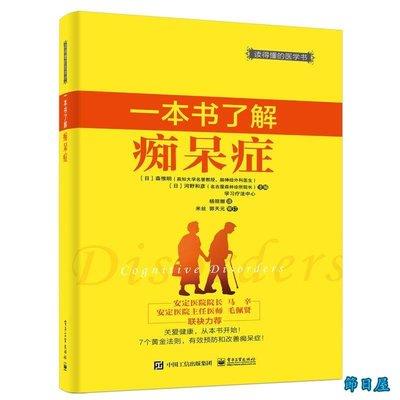 一本書了解癡呆癥 老年性癡呆預防診斷治療防治書籍 老年癡呆癥的預防與陪護指南 老年人常見疾病預防 日常護理保健 改善癡呆癥