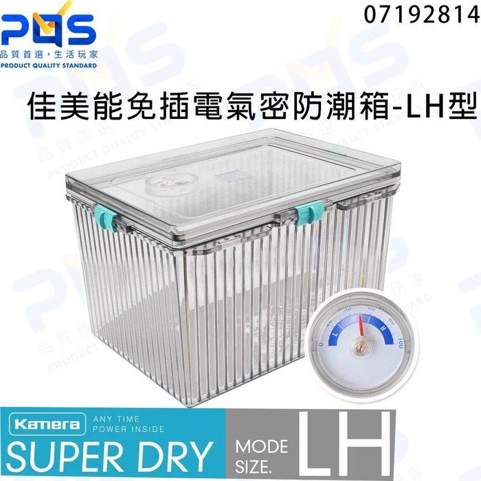 佳美能 Kamera 免插電氣密防潮箱-LH型(附濕度針) 收納箱 防塵箱 台南PQS