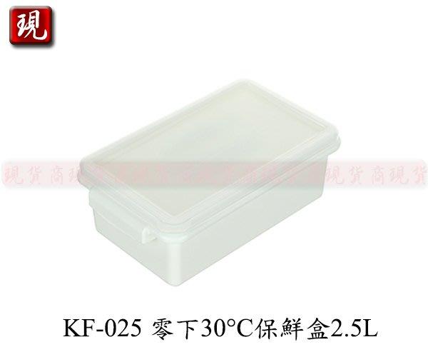【現貨商】(滿千免運/非偏遠/山區{1件內}) 聯府 KF025 零下30°C保鮮盒2.5L/蔬果收納盒/食物保鮮盒