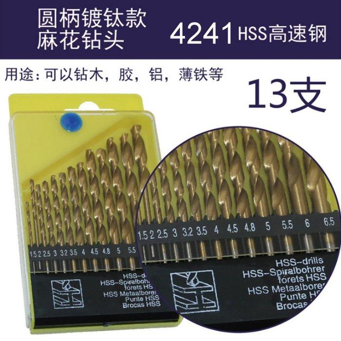 【台灣現貨】[149特賣]高速鋼4241鍍鈦款圓柄麻花鑽頭13支套裝組(1.5-6.5mm)#可鑽薄鐵板、鋁銅塑料木頭