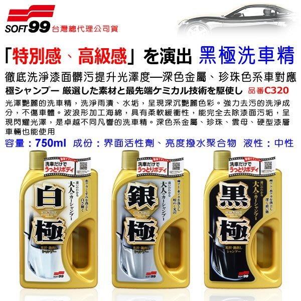 和霆車部品中和館—日本SOFT99  驚艷光澤實感 黑極洗車精 徹底清潔同時上腊呈現深沉艷麗色彩 C320