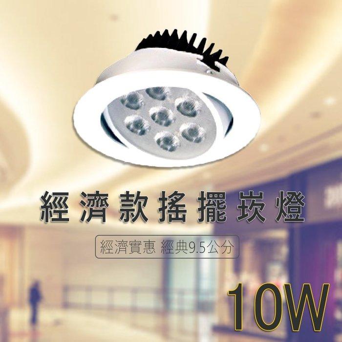 【10顆超商免運】台灣晶片 LED 10W 小崁燈 發光效率高 點亮快速 崁燈 9.5公分崁入孔 同款更省電亮度更亮