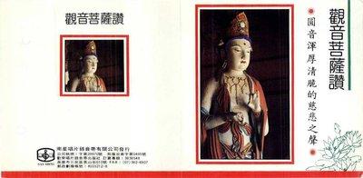 妙蓮華 CG-4010 台語佛經課誦-觀音菩薩偈