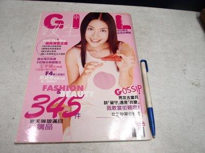 【懶得出門二手書】《GIRL愛女生5》王宇婕 帶我去看別人接吻│七成新 (B26E35)