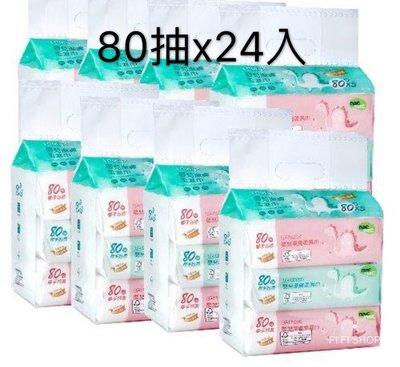 ?刷卡免運?nac nac超純水潔膚柔溼巾/濕紙巾(80抽x24入)