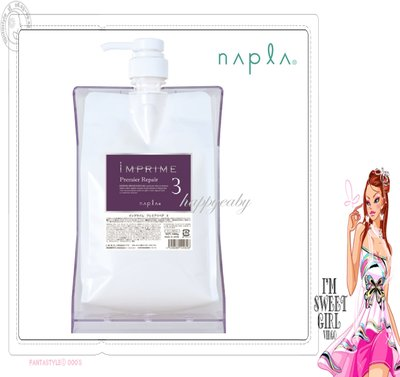【happyeaby】~娜普菈 NAPLA~『深層護髮』iM上質修護法鉑金3劑-1000g (補充包) 含專業支架.壓頭