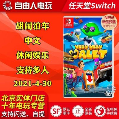 Bazy玩具賣場~Switch NS遊戲 胡鬧泊車 胡鬧停車 分手停車 VALET