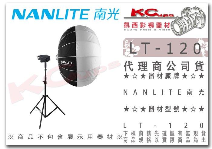 凱西影視器材【 NANLITE 南光 LT-120 保榮口燈籠罩 80cm 】 南冠 FORZA 300 500 球罩