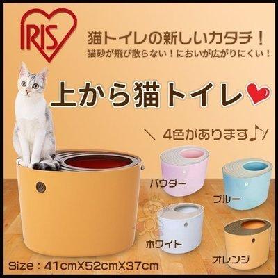 日本IRIS《立桶式 防潑砂 貓便盆》IR-PUNT-530 四色可選