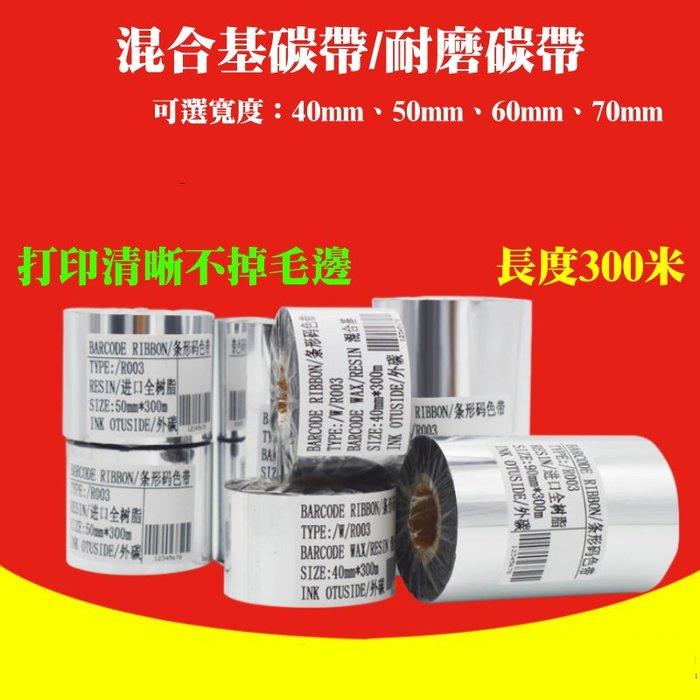 【台灣現貨】混合基碳帶/耐磨碳帶(寬度50mm、長度300米)#標籤碳帶 條碼機 標籤機 銅版紙