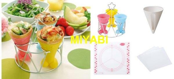 日本貝印披薩甜筒製作杯組(杯架+3個甜筒膜)冰淇淋架~鹹的甜的冰的多變化喔!不一樣~現貨